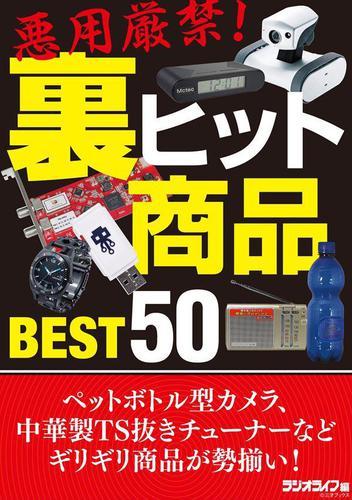 悪用厳禁! 裏ヒット商品Best50 / 三才ブックス