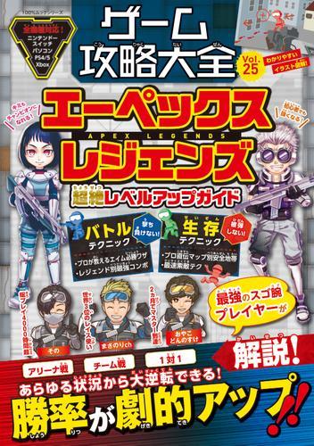 100%ムックシリーズ ゲーム攻略大全 Vol.25 / 晋遊舎
