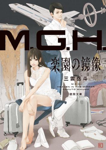 M.G.H. 楽園の鏡像 / 三雲岳斗