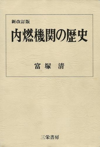 内燃機関の歴史 / 富塚清