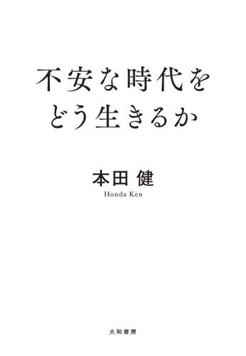 不安な時代をどう生きるか / 本田健