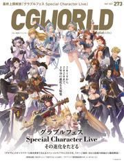 CGWORLD 2021年5月号 vol.273 (特集:「グラブルフェス Special Character Live」その進化をたどる) / CGWORLD編集部