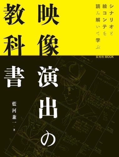 映像演出の教科書 / 藍河兼一