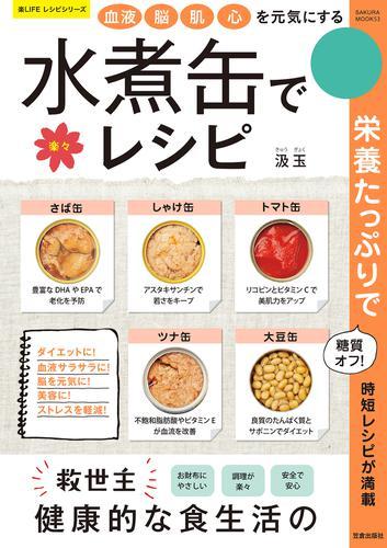 血液・脳・肌・心を元気にする 水煮缶で楽々レシピ / 汲玉