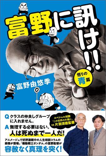 富野に訊け!! 〈悟りの青〉篇 / 富野由悠季