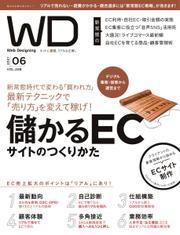Web Designing(ウェブデザイニング) (2021年6月号) / マイナビ出版