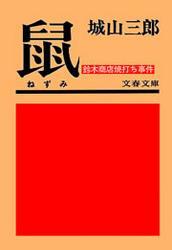 鼠 鈴木商店焼打ち事件 / 城山三郎