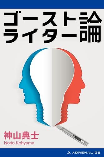 ゴーストライター論 / 神山典士