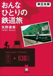 おんなひとりの鉄道旅 東日本編 / 矢野直美