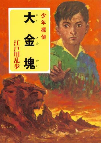 江戸川乱歩・少年探偵シリーズ(4) 大金塊(ポプラ文庫クラシック) / 江戸川乱歩