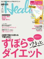 日経ヘルス (2021年2月号) / 日経BP