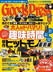 月刊GoodsPress(グッズプレス) (2021年6月号) / 徳間書店