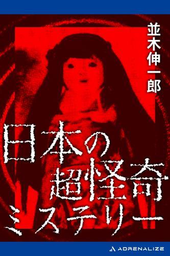 日本の超怪奇ミステリー / 並木伸一郎