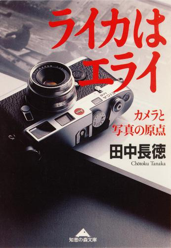 ライカはエライ~カメラと写真の原点~ / 田中長徳