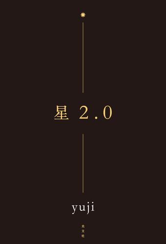 星2.0 / yuji