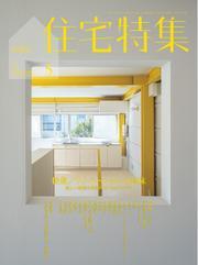 新建築住宅特集 (2021年5月号) / 新建築社