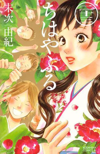 ちはやふる(23) / 末次由紀