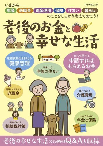 老後のお金と幸せな生活 / マイナビ出版ムック編集部