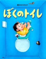 ぼくのトイレ / 鈴木のりたけ