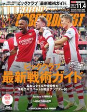 WORLD SOCCER DIGEST(ワールドサッカーダイジェスト) (11/4号) / 日本スポーツ企画出版社