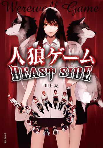 人狼ゲーム BEAST SIDE / 川上亮