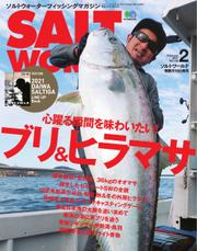 SALT WORLD 2021年2月号 Vol.146 / ソルトワールド編集部
