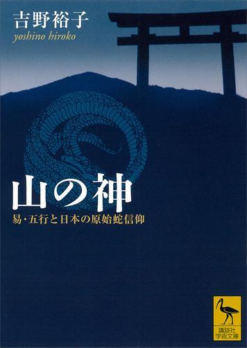 山の神 易・五行と日本の原始蛇信仰 / 吉野裕子