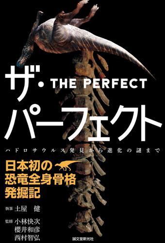 ザ・パーフェクト―日本初の恐竜全身骨格発掘記 / 土屋健