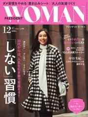 PRESIDENT WOMAN(プレジデントウーマン) (Vol.32)