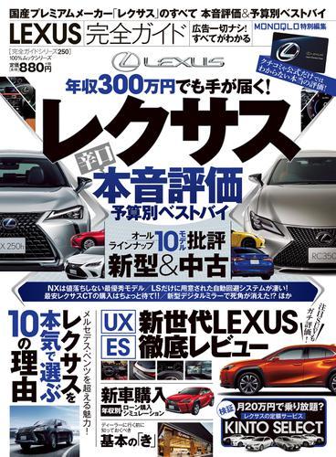 100%ムックシリーズ 完全ガイドシリーズ250 LEXUS完全ガイド / 晋遊舎