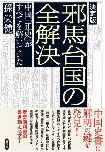 【決定版】邪馬台国の全解決 中国「正史」がすべてを解いていた / 孫栄健