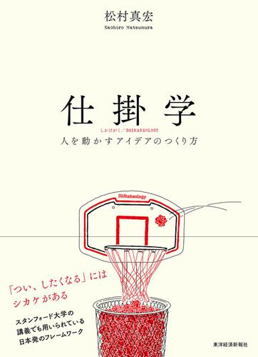 仕掛学―人を動かすアイデアのつくり方 / 松村真宏