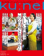 Ku:nel (クウネル) 2021年 5月号 [おいしい料理はこの台所と道具から] / クウネル編集部