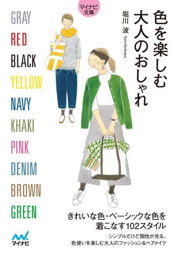 【マイナビ文庫】色を楽しむ大人のおしゃれ / 堀川波