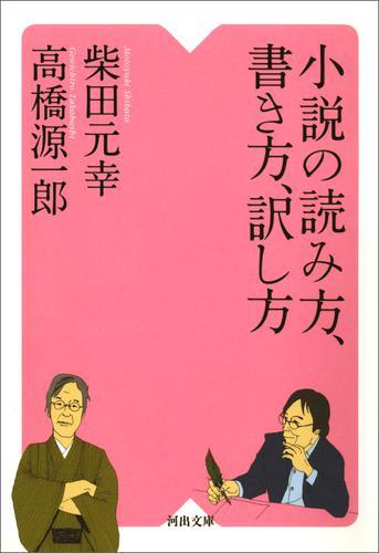 小説の読み方、書き方、訳し方 / 高橋源一郎