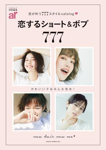 ar特別編集 恋するショート&ボブ777 / 主婦と生活社