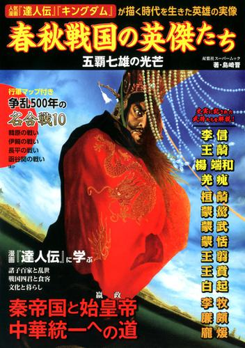 春秋戦国の英傑たち 五覇七雄の光芒 / 双葉社