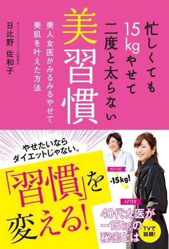 忙しくても15kgやせて二度と太らない美習慣 / 日比野佐和子