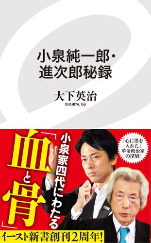 小泉純一郎・進次郎秘録 / 大下英治