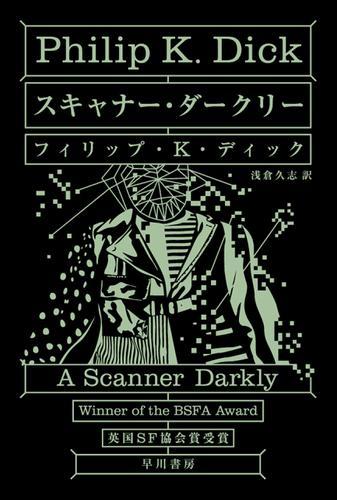 スキャナー・ダークリー / フィリップ K ディック