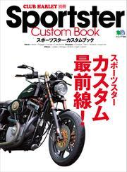 Sportster Custom Book Vol.1 / クラブハーレー編集部