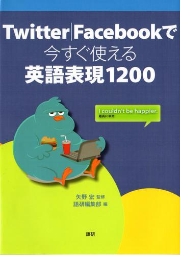 Twitter|Facebookで今すぐ使える英語表現1200 / 矢野宏