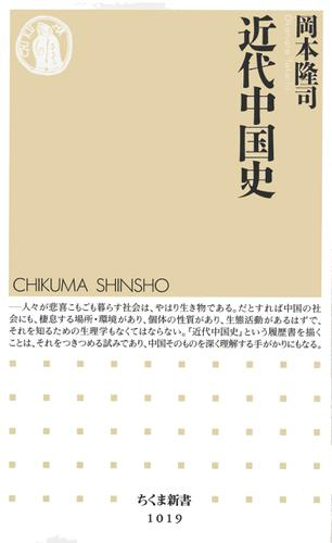 近代中国史 / 岡本隆司
