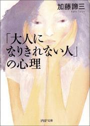 「大人になりきれない人」の心理 / 加藤諦三