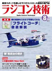 ラジコン技術  2021年8月号 / ラジコン技術編集部