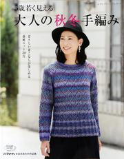 5歳若く見える大人の秋冬手編み