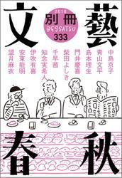 別冊文藝春秋