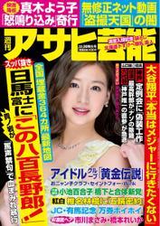 週刊アサヒ芸能 [ライト版]