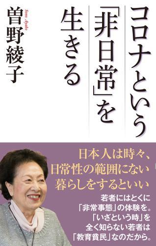 コロナという「非日常」を生きる / 曽野綾子