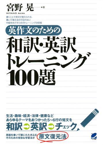 英作文のための和訳・英訳トレーニング100題 / 宮野晃
